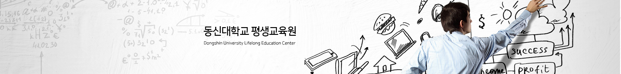 동신대학교 평생교육원 Dongshin University Lifelong Education Center